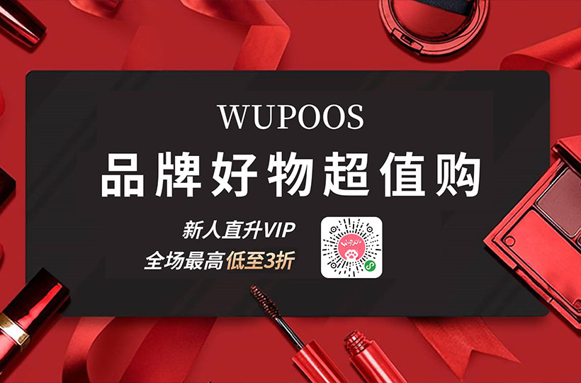 WUPOOS商城